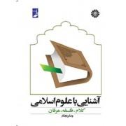 آشنایی با علوم اسلامی کلام فلسفه و عرفان کد 377