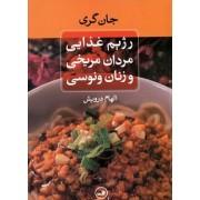 رژیم غذایی مردان مریخی و زنان ونوسی