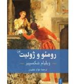 رومئو و ژولیت ویلیام شکسپیر