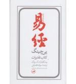 یی چینگ کتاب تقدیرات