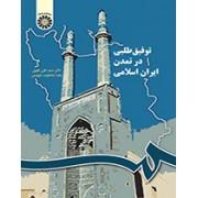 توفیق طلبی در تمدن ایران اسلامی کد 1033