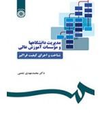 مدیریت دانشگاهها و مؤسسات آموزش عالی کد 1088
