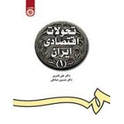 تحولات اقتصادی ایران جلد اول کد 1098
