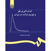اندازه گیری فقر و توزیع درآمد در ایران کد 1152