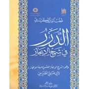 الدرر فی شرح الایجاز کد 1183