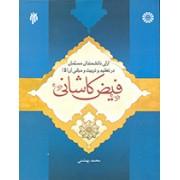 آرای دانشمندان مسلمان در تعلیم و تربیت و مبانی آن جلد پنجم کد 1194