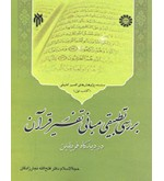 بررسی تطبیقی مبانی تفسیر قرآن کد 1244