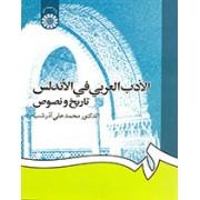 الادب العربی فی الاندلس تاریخ و نصوص کد 1254
