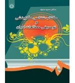 کتابشناسی گزینشی و توصیفی مطالعات ادیان کد 1263