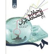 تحولات اقتصادی ایران جلد دوم کد 1281