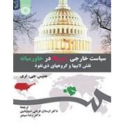 سیاست خارجی امریکا در خاورمیانه کد 1293