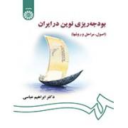بودجه ریزی نوین در ایران کد 1311