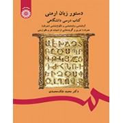 دستور زبان ارمنی برای فارسی زبانان کد 1330