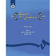 خدمات مالی اسلامی کد 1411