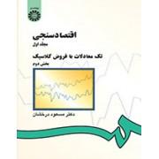 اقتصاد سنجی  جلد اول تک معادلات با فروض کلاسیک بخش دوم کد 143