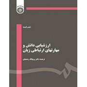 ارزشیابی دانش و مهارت های ارتباطی زبان کد 1432