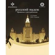 حالت در زبان روسی کد 1471