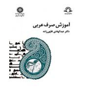 آموزش صرف عربی کد 1478