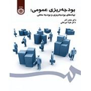 بودجه ریزی عمومی کد 1559