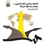 اندیشه سیاسی امام خمینی کد 1561