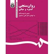 روان سنجی گستره و مبانی کد 1565