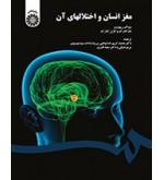 مغز انسان و اختلالهای آن کد 1566