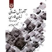 آموزش مقدماتی زبان فارسی برای عرب زبانها کد 1614