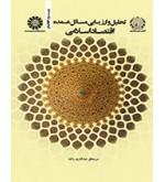 تحلیل و ارزیابی مسائل عمده اقتصاد اسلامی کد 1633