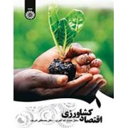 اقتصاد کشاورزی کد 1657