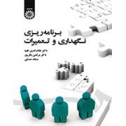 برنامه ریزی نگهداری و تعمیرات کد 1662