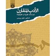 الادب المقارن  کد 1664