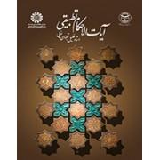 آیات الاحکام تطبیقی کد 1668
