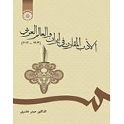 الادب المقارن فی ایران و العالم العربی کد 1697