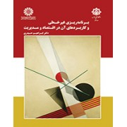 برنامه ریزی غیرخطی و کاربردهای آن در اقتصاد و مدیریت کد 1729