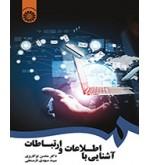 آشنایی با اطلاعات و ارتباطات کد 1746