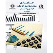 حسابداری مدیریت استراتژیک از تئوری تا عمل جلد اول کد 1749