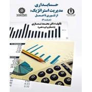 حسابداری مدیریت استراتژیک از تئوری تا عمل جلد دوم کد 1750