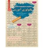 درآمدی بر حقوق اسلامی کد 18