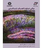 مبانی علوم اعصاب شناختی کد 1802
