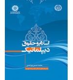 اسلام و حقوق دیپلماتیک کد 1851