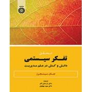 تحقق تفکر سیستمی دانش و کنش در علم مدیریت کد 1859