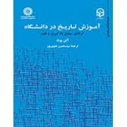 آموزش تاریخ در دانشگاه ارتقای سطح یادگیری و فهم کد 1891