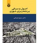 اصول و مبانی برنامه ریزی شهری کد 1909