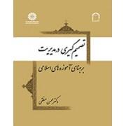 تصمیم گیری در مدیریت بر مبنای آموزه های اسلامی کد 1956