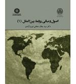 اصول و مبانی روابط بین الملل 1 کد 1964