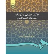 الادب العربی و تاریخه حتی نهایه العصر الاموی کد 198