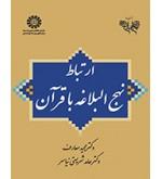 ارتباط نهج البلاغه با قرآن کد 1988