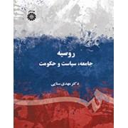 روسیه جامعه سیاست و حکومت کد 1996