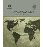 اصول و مبانی روابط بین الملل 2 کد 2024