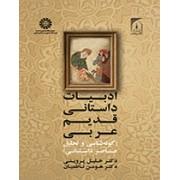 ادبیات داستانی قدیم عربی کد 2050